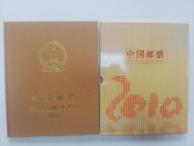 2010年中国集邮总公司邮票年册一本【预定册,内含小本票,赠送版】