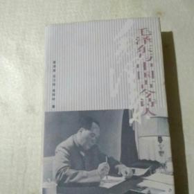毛泽东与中国古今诗人