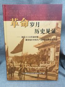 革命岁月 历史见证:新民主主义革命时期越秀地区中国共产党组织重要活动旧址