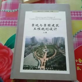 景观与景园建筑工程规划设计(上)