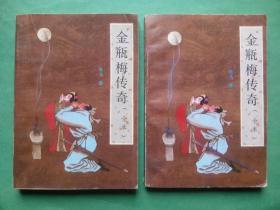 金瓶梅传奇上册,下册,全套2本