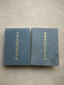 中国近代期刊篇目汇录第二卷中下