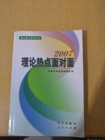 理论热点面对面2007
