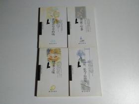 张小娴散文系列【4本合售】书名见图(见描述)