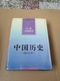 中国大百科全书 中国历史 (缩印本)