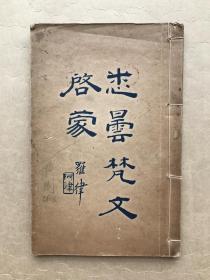悉昙梵文启蒙(16开线装一册全,1935年厚道林纸影印本),藏密