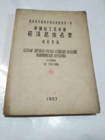 中俄拉丁名对照经济昆虫名录