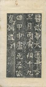 拓本  修太公吕望碑 武定8年  550年  线装一册全  手拓
