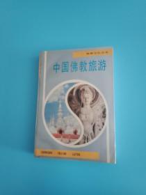 中国佛教旅游