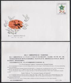 JF.5《第七十一届国际世界语大会》纪念邮资信封