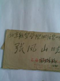 信封一个:印上海染料化工九厂信封,寄到北京航空学院(1978年实寄封)