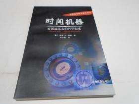 时间机器:对遥远过去的科学探索(正版新书)