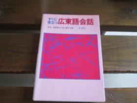 日文原版 すぐに役立つ 広东语会话 万里书店、 东方书店 単行本