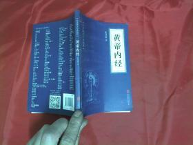 中华国学经典精粹·医学养生必读本:黄帝内经