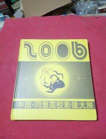 中国同理高校影像大展(有光盘)