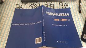 中国测绘学科发展蓝皮书(2015-2016卷).