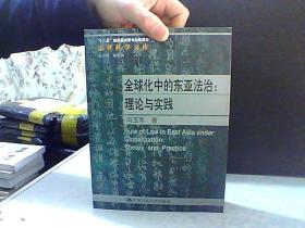 全球化中的东亚法治 理论与实践