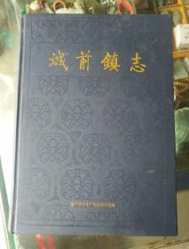 大缺本《城前镇志》硬精装!16开本,一版一印!只印400册!柜台内