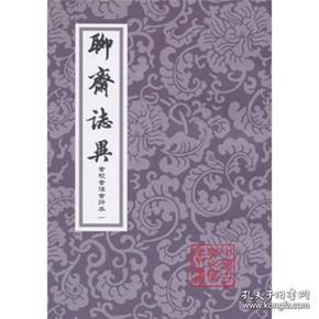 聊斋志异会校会注会评本(全4册)