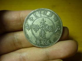 174、大清银币户部中
