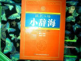 现代汉语小辞海(精装版)1.2.3.4 全4册 全四册 (带盒)