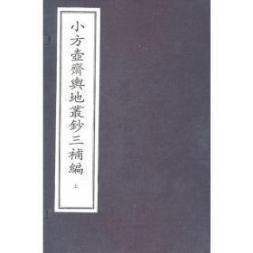 小方壶斋舆地丛钞三补编(上下两函共12册)(16开线装)