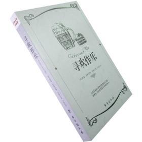 寻欢作乐 毛姆 正版书籍 小说 全新现货