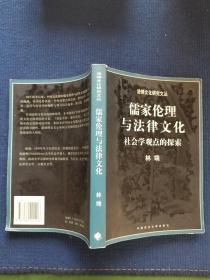 儒家伦理与法律文化