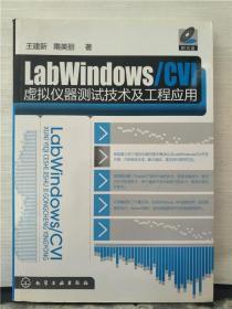 LabWindows/CVI虚拟仪器测试技术及工程应用(无光盘 )
