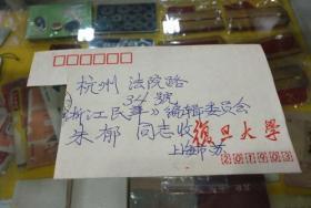 苏步青信札保真