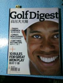 高尔夫大师杂志2009年1月