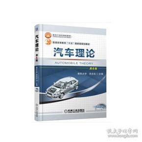 汽车理论  第6版