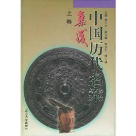 中国历代名案集成(上中下)