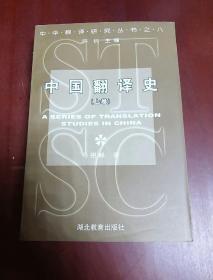中国翻译史(上卷)