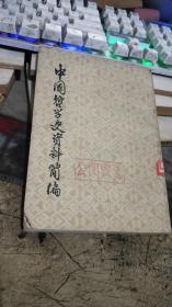 中国哲学史资料简编 清代近代部分(上 下)