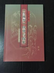 《红楼梦》欣赏与探索 (正版库存书)