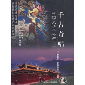 千古奇唱:中国史诗《格萨尔》