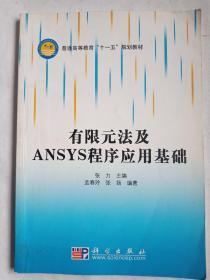 有限元法及ANSYS程序应用基础