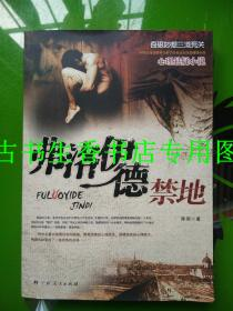 弗洛伊德禁地  陈渐 / 广西人民出版社  / 2007-04  / 平装