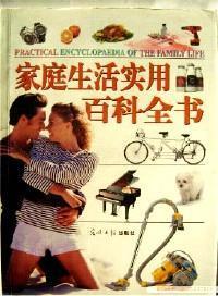 家庭生活实用百科全书:彩图版(全四卷)