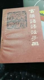 古汉语语法手册