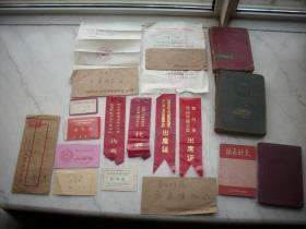 原郑州市黄河卫生院院长【郎嘉棣】代表证,出席证,入场证,委员证,常用处方集,学习笔记等