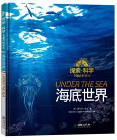探索 科学专题百科绘本——海底世界