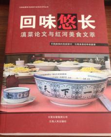 回味悠长:滇菜论文与红河美食文萃