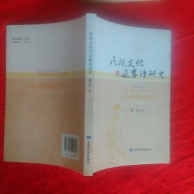民族文化与边塞诗研究