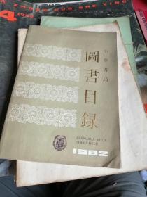 中华书局图书目录―1982年