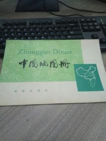 中国地图册(1983年普及版)