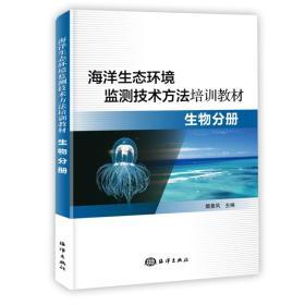 海洋生态环境监测技术方法培训教材生物分册