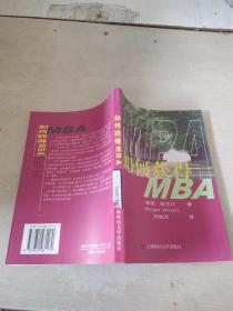 如何获得MBA