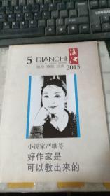 滇池文学杂志2015年第5期